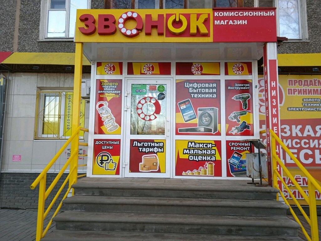 Комиссионный Магазин Нижний Новгород Телефоны