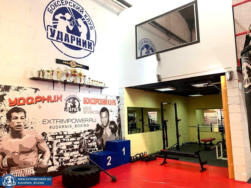 Боксерский клуб ударник москва отзывы работа в ночные клубы москва