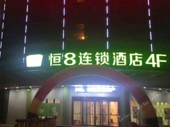 Heng 8 Chain Hotel Zhuji Diankou Jiefang Road
