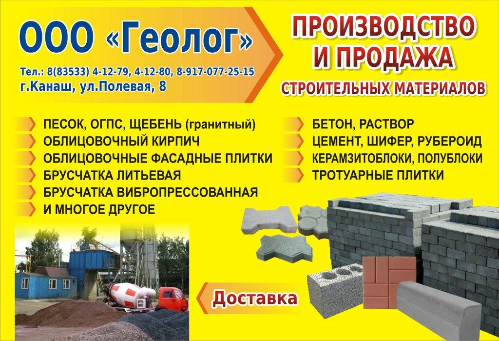 стройгрупп канаш бетон