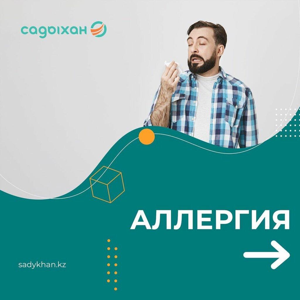 аптека — Садыхан — Алматы, фото №2