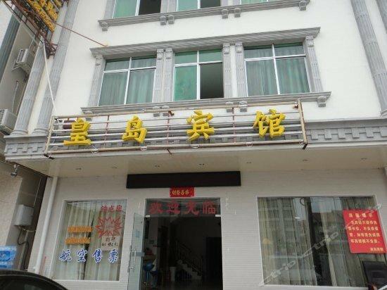 Huangdao Hotel