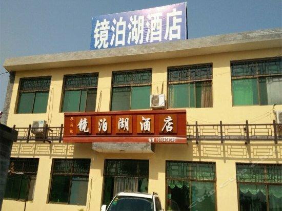 Xibaipo Jinbo Lake Guest House