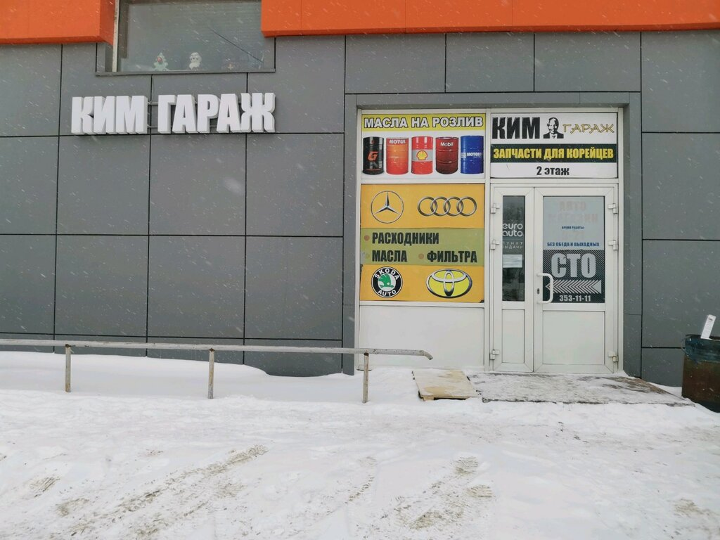 магазин автозапчастей и автотоваров — Ким-гараж — Новосибирск, фото №1