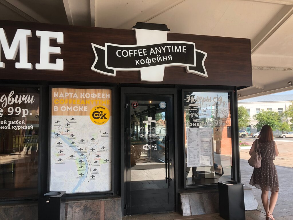 coffee shop — Coffee Anytime — Omsk, photo 1