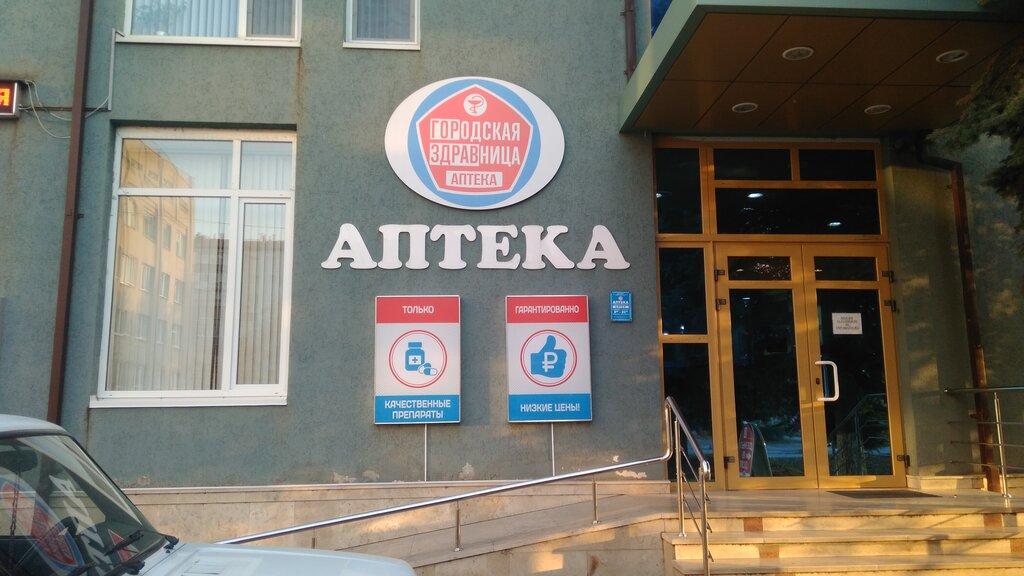 аптека — Фармация — Владикавказ, фото №1