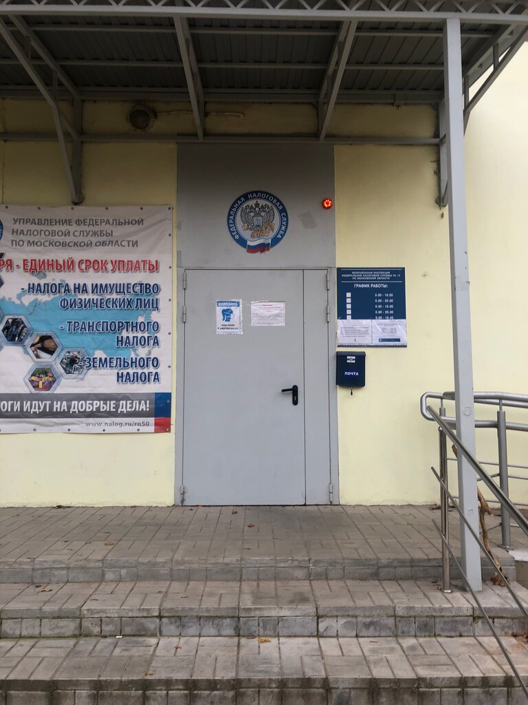 tax auditing — Territorialny uchastok 5008 po g. Dolgoprudny Mri Fns Rossii № 13 po Moskovskoy oblasti — Dolgoprudniy, photo 2