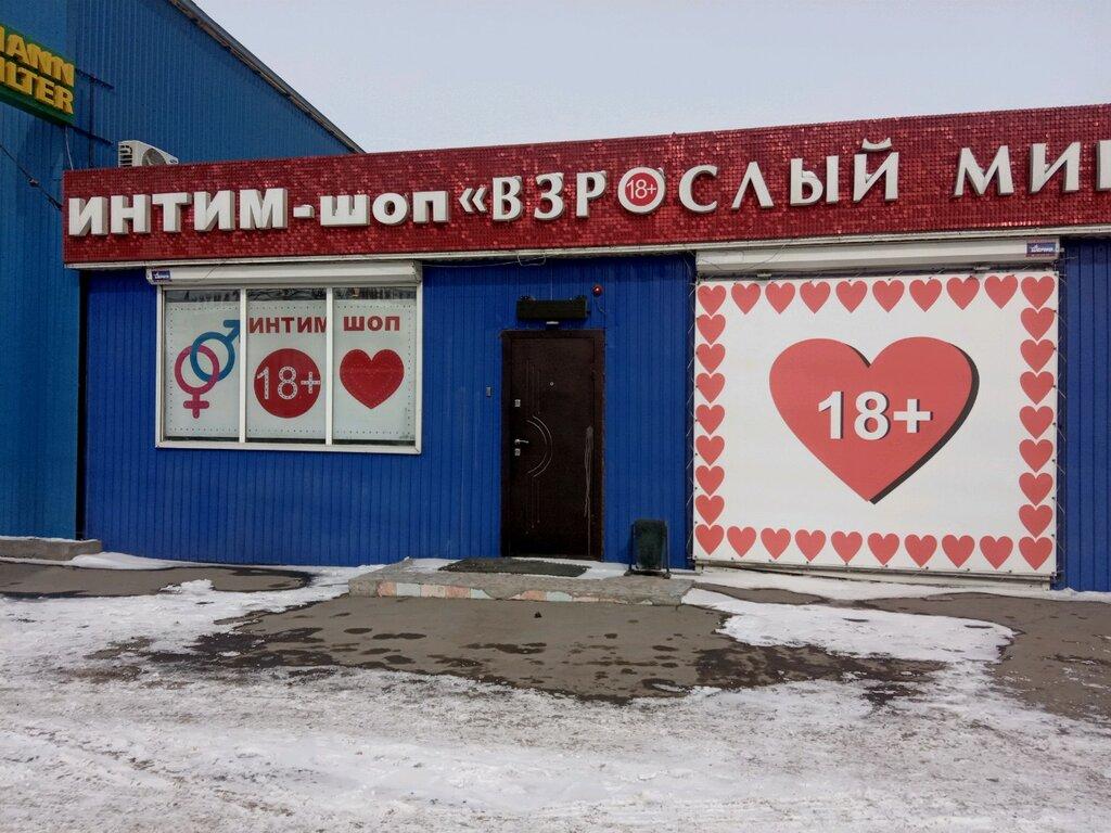Магазин взрослый мир иркутск каталог товаров магазин женского нижнего белья химки мега