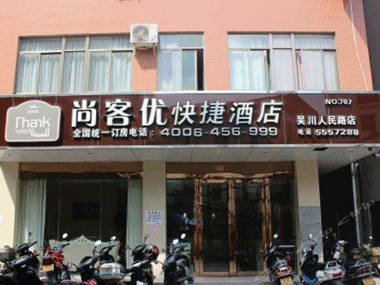 Thank You Inn Zhanjiang Wuchuan Renmin Road