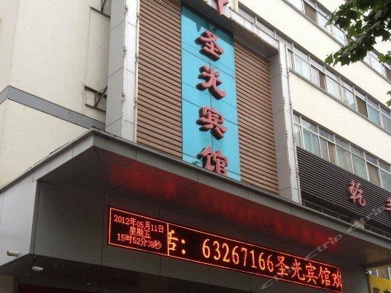 Luoyang New Shengguang Hotel