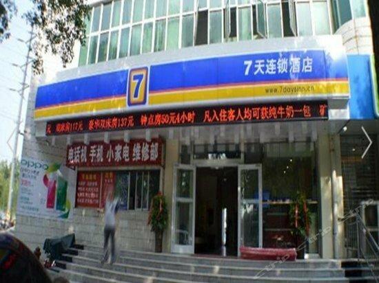 7days Inn Shijiazhuang Xinji Unicom Building