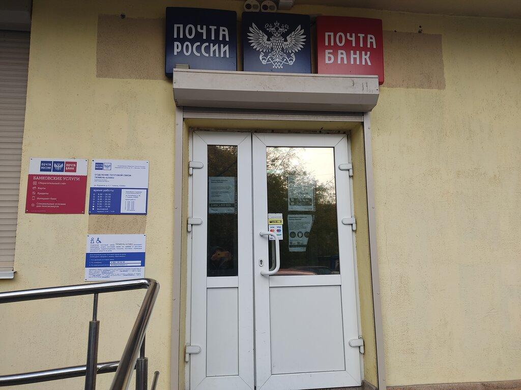 почтовое отделение — Отделение почтовой связи Тюмень 625002 — Тюмень, фото №1