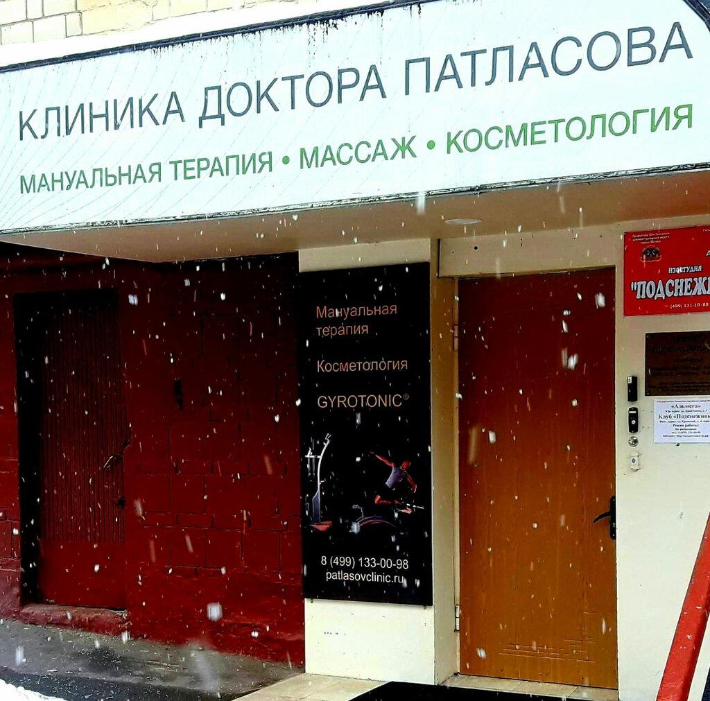 медцентр, клиника — Клиника Патласова — Москва, фото №1