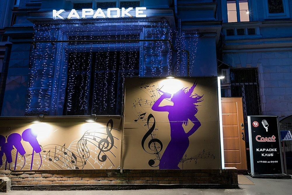 karaoke — Karaoke Solo — Korolev, photo 1