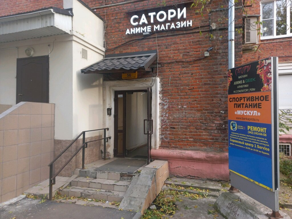спортивное питание — Мускул — Пермь, фото №1