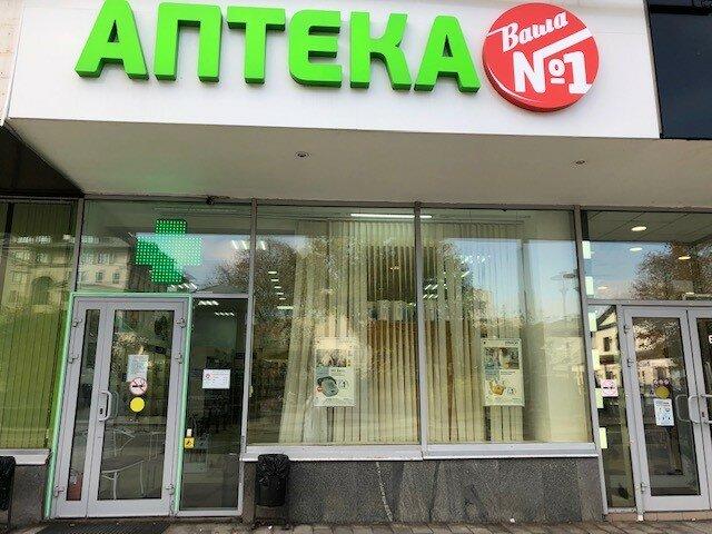 аптека — Ваша № 1 — Москва, фото №2