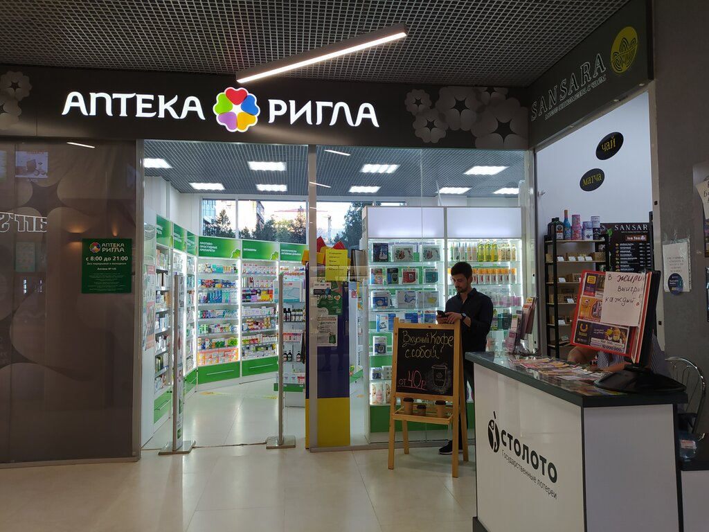 аптека — Ригла — Сімферополь, фото №2