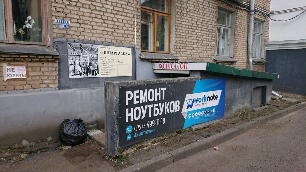 копировальный центр — Шпаргалка — Минск, фото №2