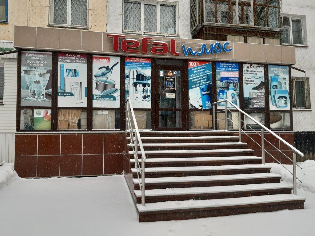 магазин посуды — Tefal плюс — Петропавловск, фото №1
