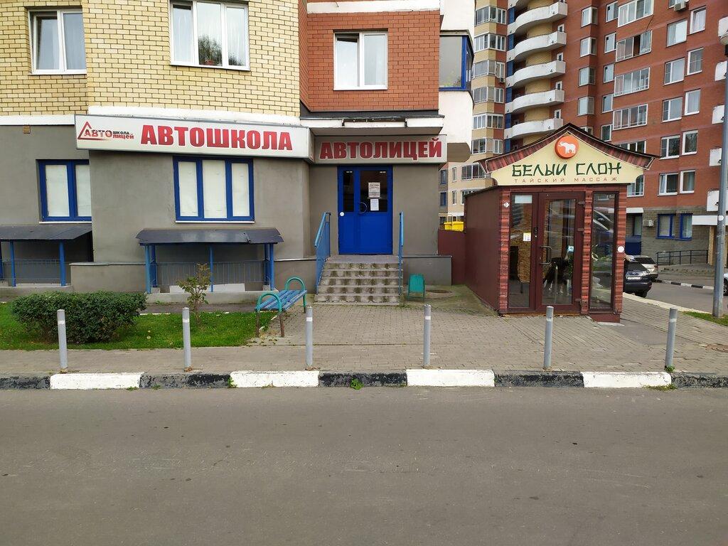 автошкола — Автолицей — Пушкино, фото №2
