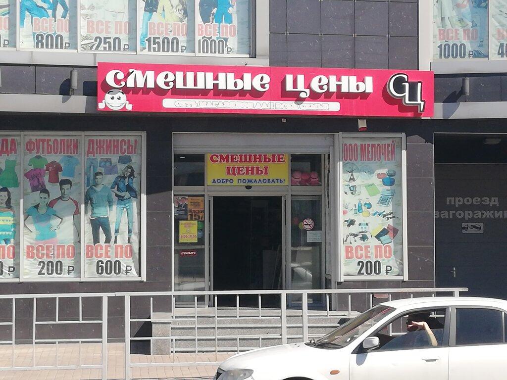 Магазин Одежды Новороссийск Видова