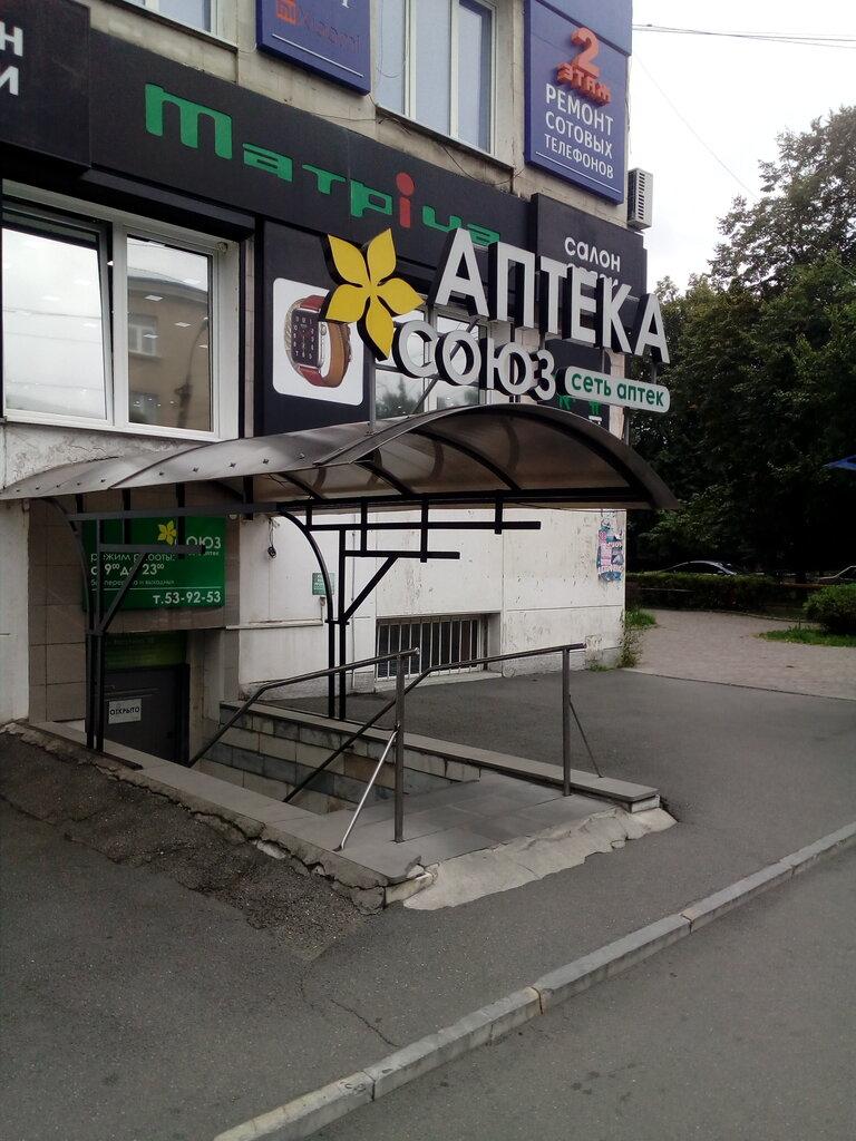 аптека — Союз — Владикавказ, фото №2