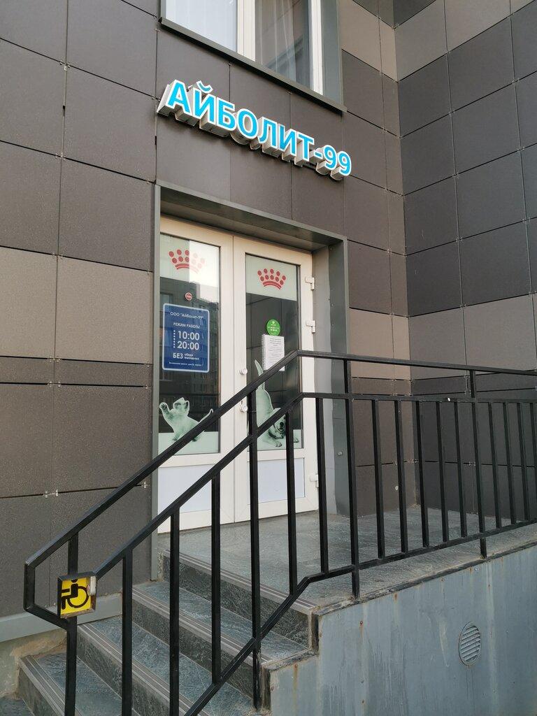 ветеринарная клиника — Айболит-99 — Санкт-Петербург, фото №1