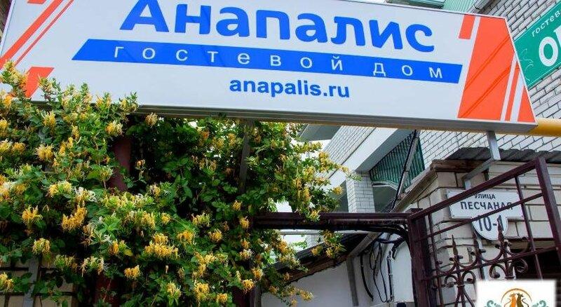 Анапалис