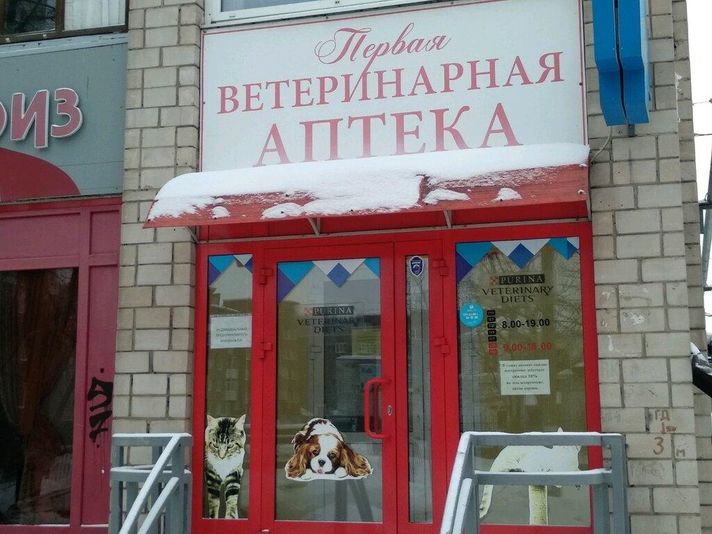 ветеринарная аптека — Первая ветеринарная аптека — Ижевск, фото №2