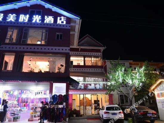 Jiuzhaigou Beautiful Time Hotel