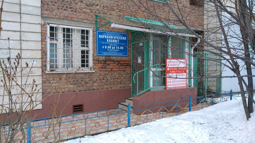 Наркологическая клиника омск ечение наркомании москва