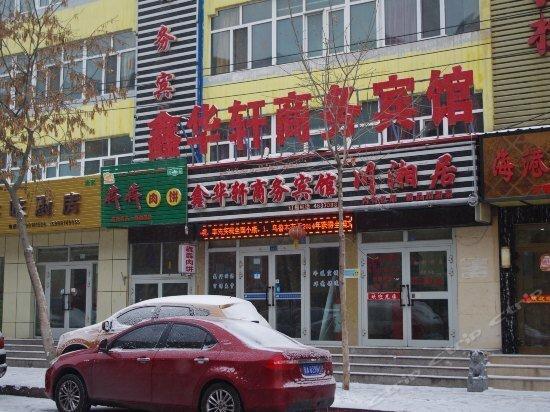 Xinhuaxuan Business Hotel