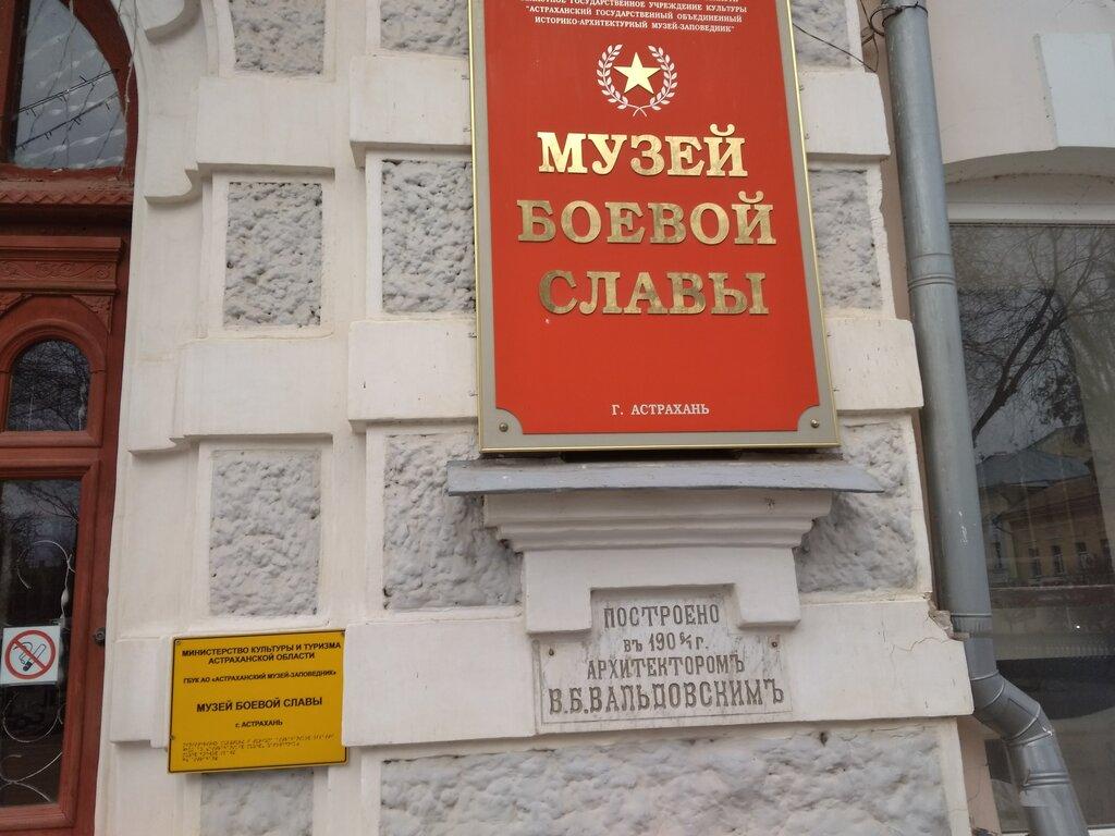 museum — Музей боевой славы — Astrahan, photo 2