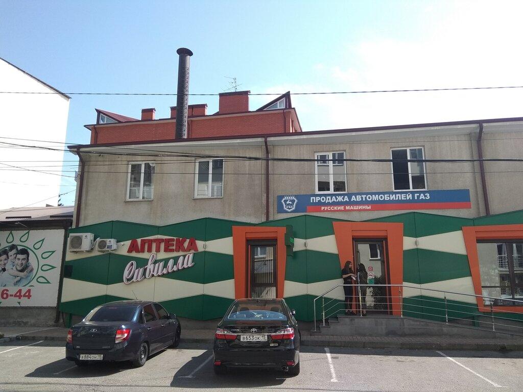 аптека — Сивилла — Владикавказ, фото №2