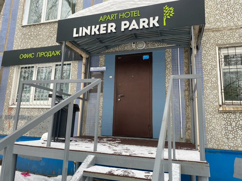 Линкер Парк