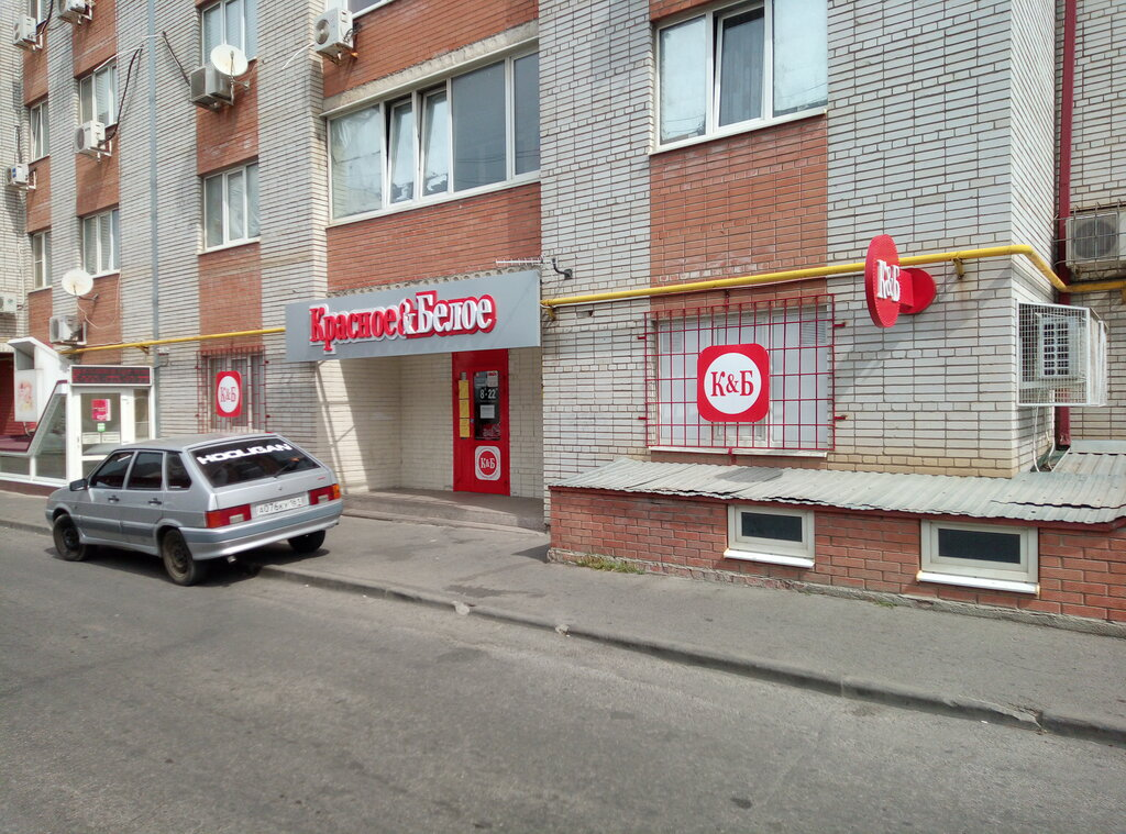 Магазин Красное Белое Аксай