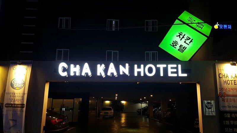 Chakan Hotel