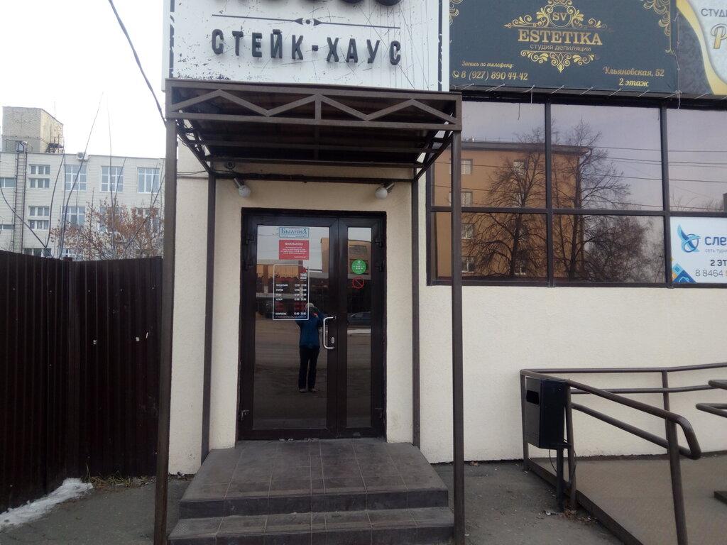 ресторан — Toro Rosso — Сызрань, фото №2