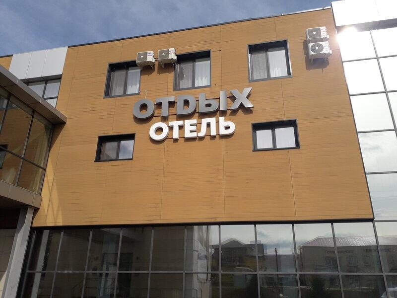 Отель Отдых