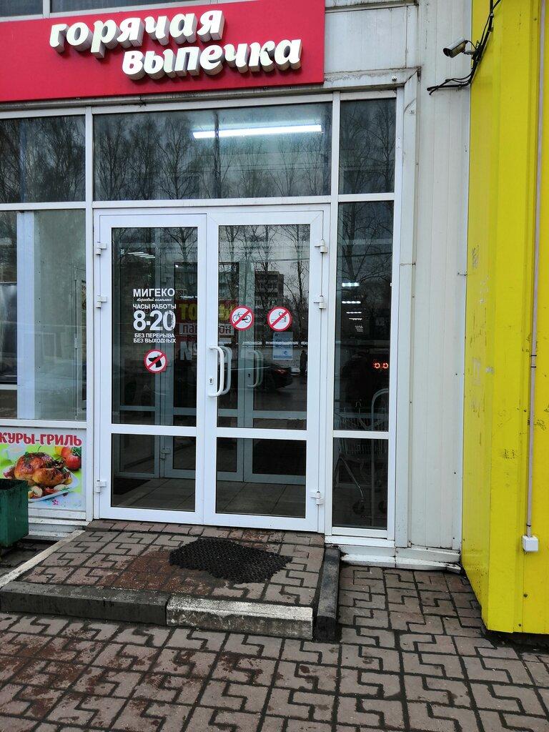 торговый центр — Мигеко — Орехово-Зуево, фото №2