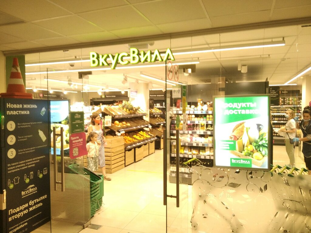 магазин продуктов — ВкусВилл — Самара, фото №1
