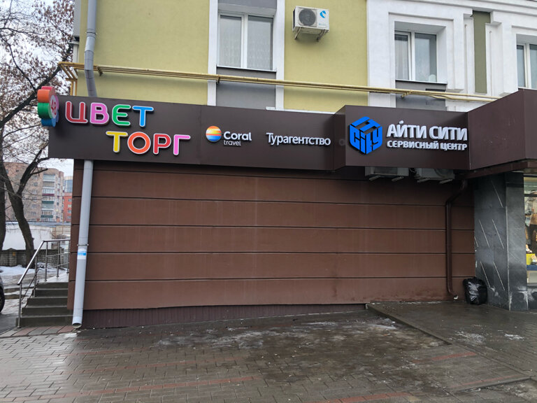 ремонт телефонов — Айти Сити — Липецк, фото №1