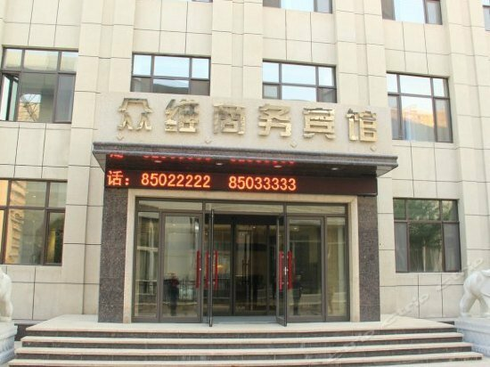 Zhongwei Business Hotel