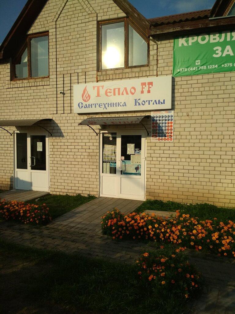 магазин сантехники — Теплов — Лида, фото №2