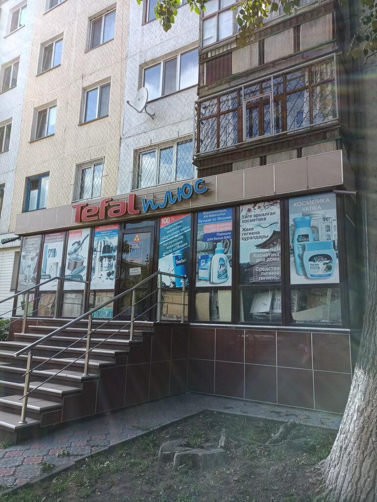 магазин посуды — Tefal — Петропавловск, фото №2