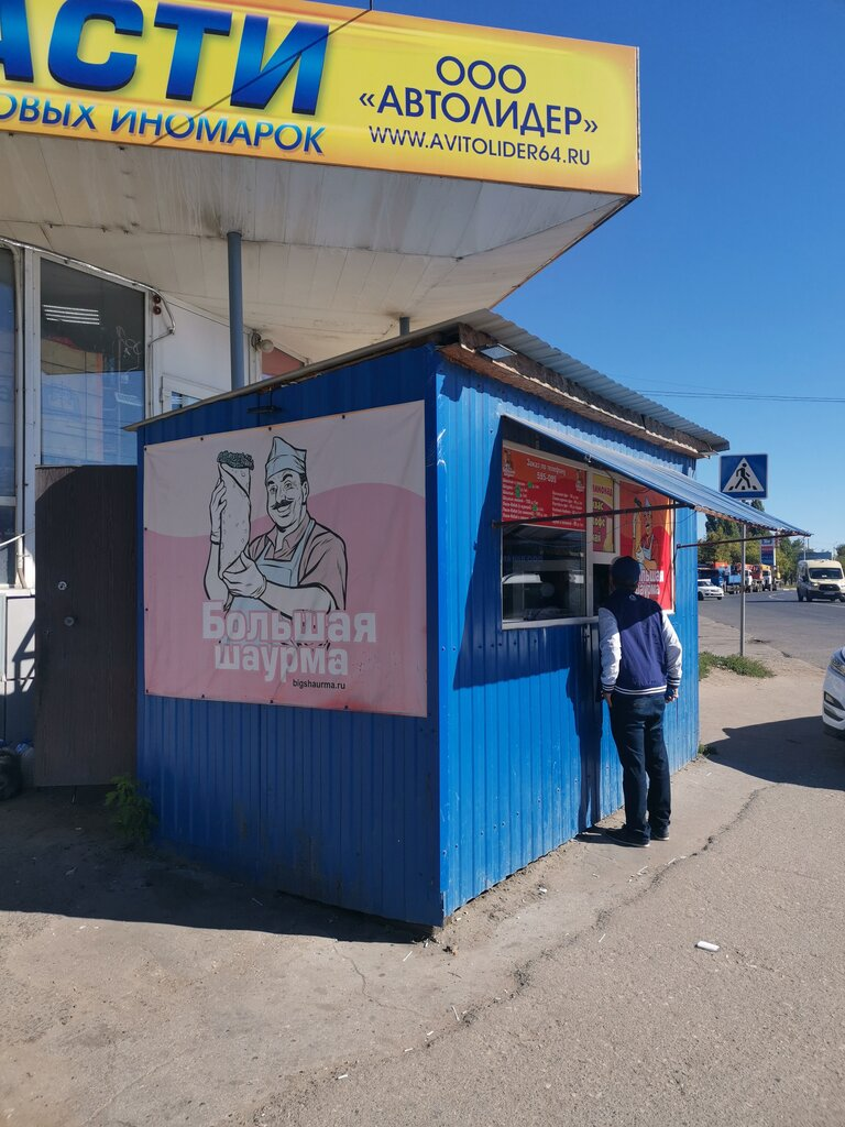 быстрое питание — Большая шаурма — Саратов, фото №1