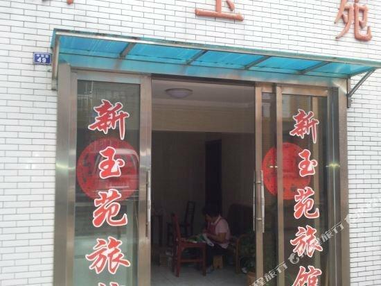 Zhenjiang Yangzhong Xinyuyuan Hotel