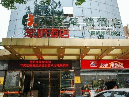 8 Inns Dongguan Nancheng Pedestrian Street