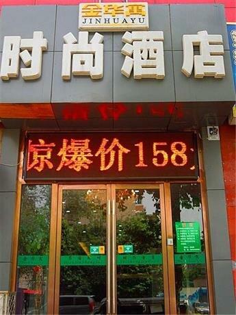 Beijing Jinhuayu Shishang Hotel