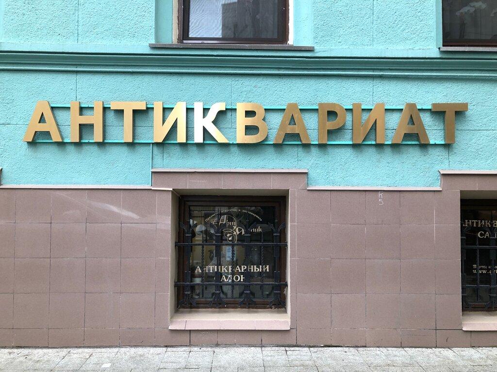 антикварный магазин — АртАнтик — Москва, фото №1